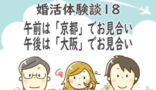 1日2件のお見合い?!「結婚相談所での婚活体験談18」