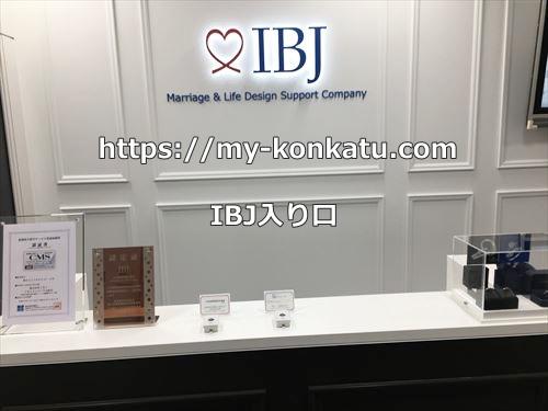 IBJの入り口