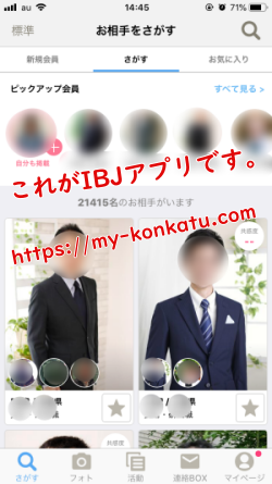 IBJアプリの使用画像