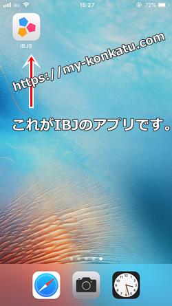 IBJのアプリ操作画面