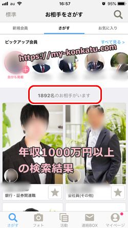 年収1000円以上の検索結果