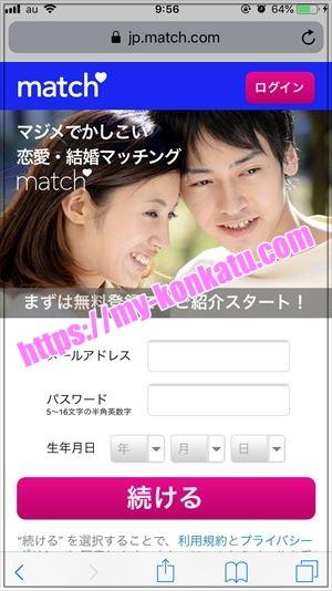 マッチ・ドットコム メールアドレス登録画面