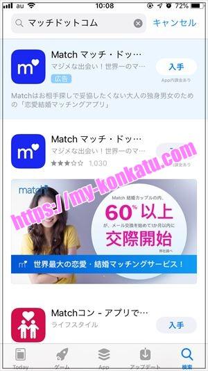 マッチ・ドットコム専用アプリ