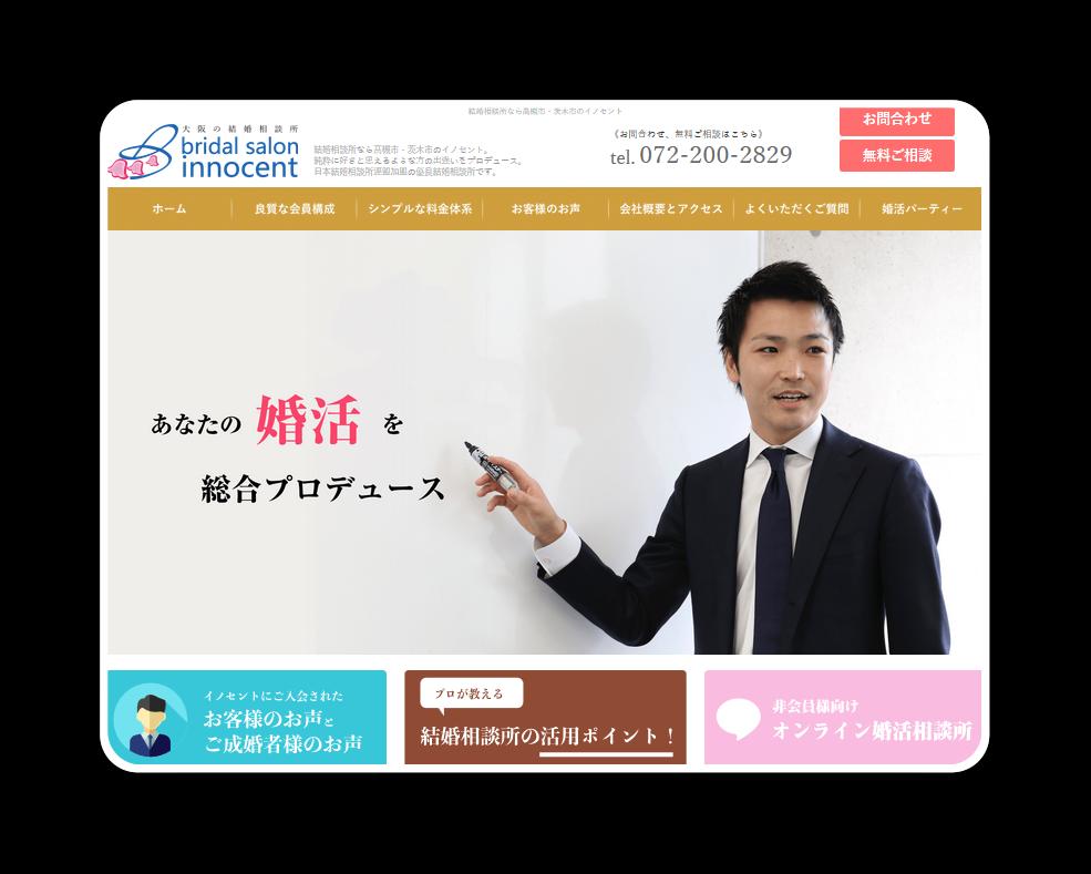 結婚相談所イノセント公式サイト画像