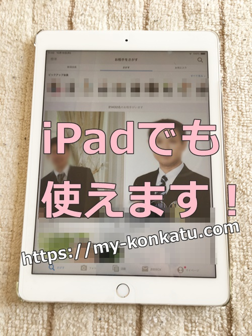 iPadでIBJアプリを使っているところ