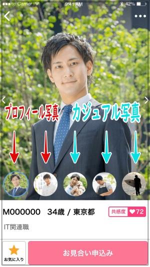 IBJアプリのカジュアル写真