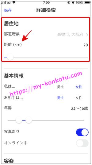 マッチ・ドットコム 距離検索画面