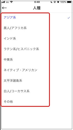 マッチ・ドットコム 人種検索画面
