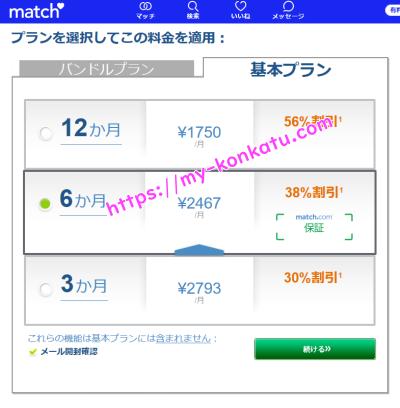 マッチ・ドットコムの料金