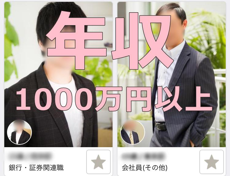年収1000万円以上