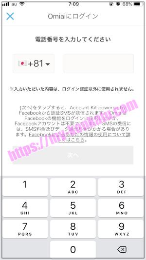 Omiaiアプリ電話番号入力画面