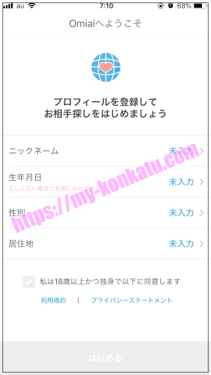 Omiaiのプロフィール登録画面