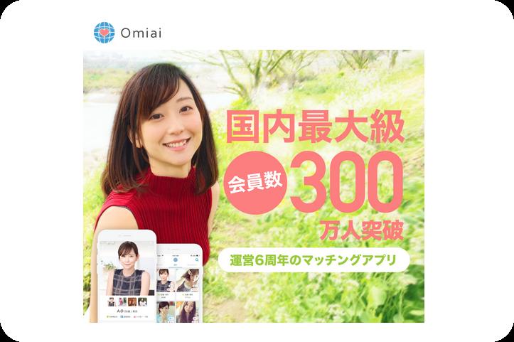 Omiai公式サイト