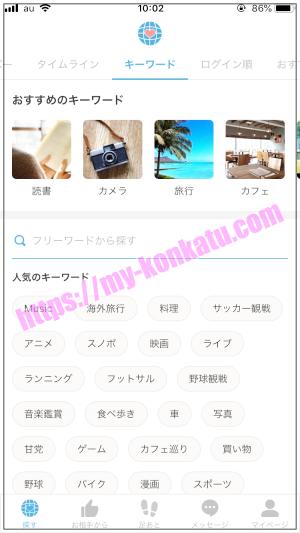 Omiaiアプリのフリーキーワード検索画面