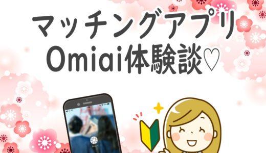 Omiaiをやってみた感想&体験談【始め方】