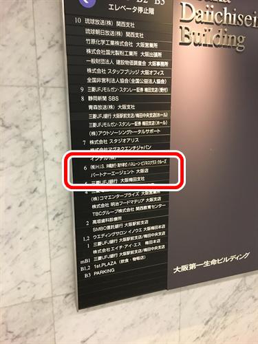 パートナーエージェント大阪の表札