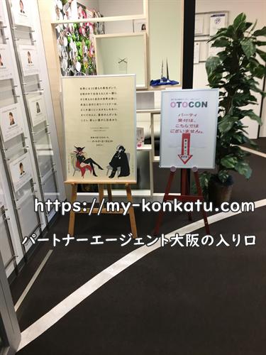 パートナーエージェント大阪の入り口
