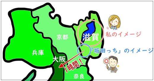 大阪と滋賀県の距離 婚活