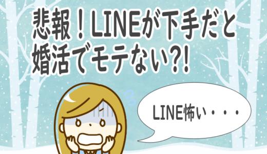 悲報!LINEが下手だと婚活でモテない?!「結婚相談所での婚活体験談11」