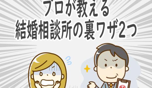 プロが教える結婚相談所の裏ワザ2つ「結婚相談所での婚活体験談13」
