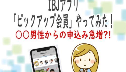 IBJアプリ「ピックアップ会員の口コミ」「結婚相談所での婚活体験談14」