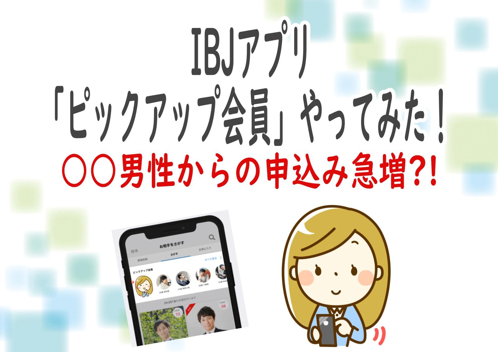 IBJアプリ「ピックアップ会員」やってみた。○○男性からの申込み急増