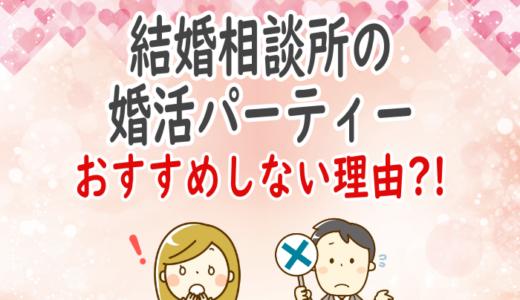 婚活パーティーおすすめしない理由!「結婚相談所での婚活体験談16」