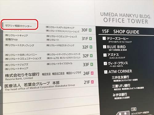 阪急梅田オフィスタワービルの看板